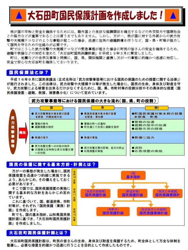 大石田町国民保護計画:大石田町公式ウェブサイト